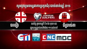 CTN-CNC-MYTV Latest Biss Key and Working Frequency 2019