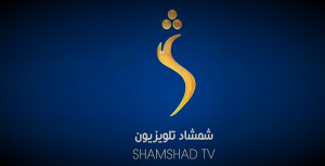 Shamshad TV New TP Frequency Working Transponder Today Update 2019