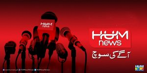 Hum News HD New TP Frequency Working Transponder Today Update 2019